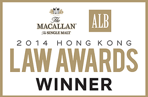 hk asian legal business law awards winner 2014 - About Us