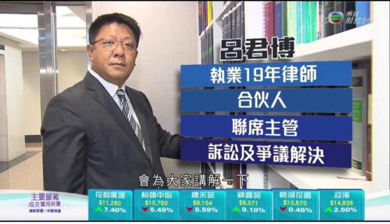 Haldanes Paul Lui TVB e1543222195273 - Paul Lui was interviewed by TVB on bankruptcy and conveyancing law