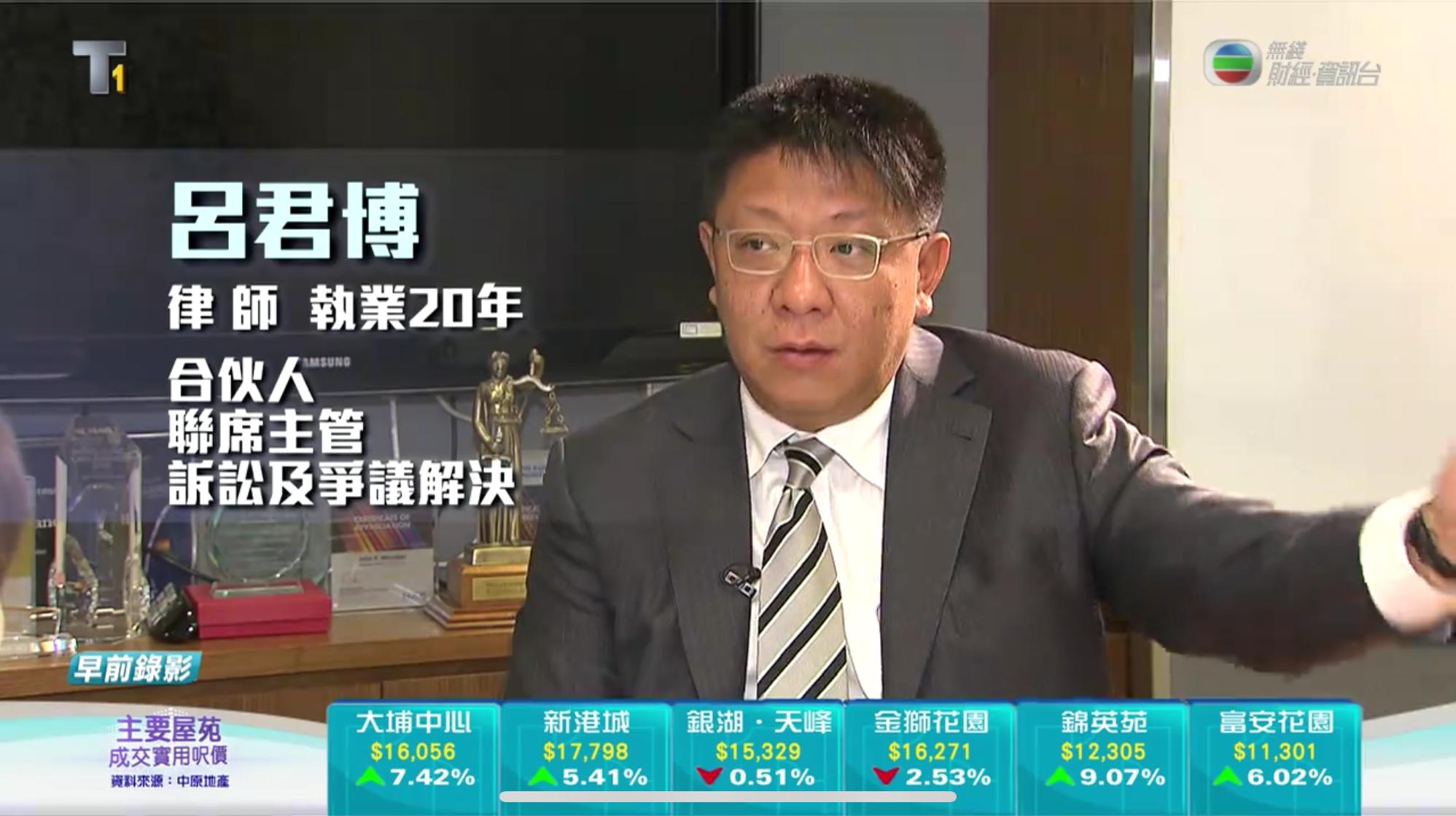 Haldanes Pual Lui TVB Interview - News & Events