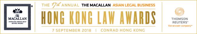 """Haldanes HK law 17th awards - 《亞洲法律雜誌》奬項 2018 - """"最佳刑事律師行(得主)"""""""
