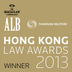 ALB Hong Kong Law Awards 2013 e1544081224823 - 關於我們