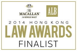ALB Hong Kong Law Awards Finalist 2014 - 關於我們