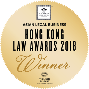 hk asian legal business law awards winner 2018 - 關於我們