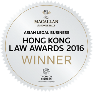 hk asian legal business law awards 2016 - About Us