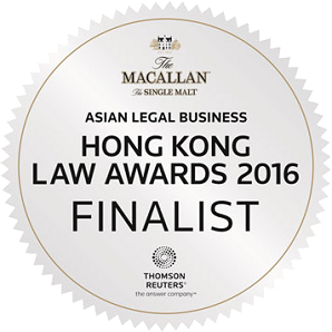 hk asian legal business law awards finalist 2016 - 關於我們