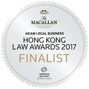 hk asian legal business law awards finalist 2017 - About Us