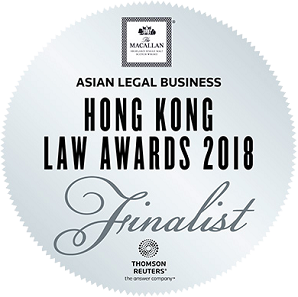 hk asian legal business law awards finalist 2018 - About Us