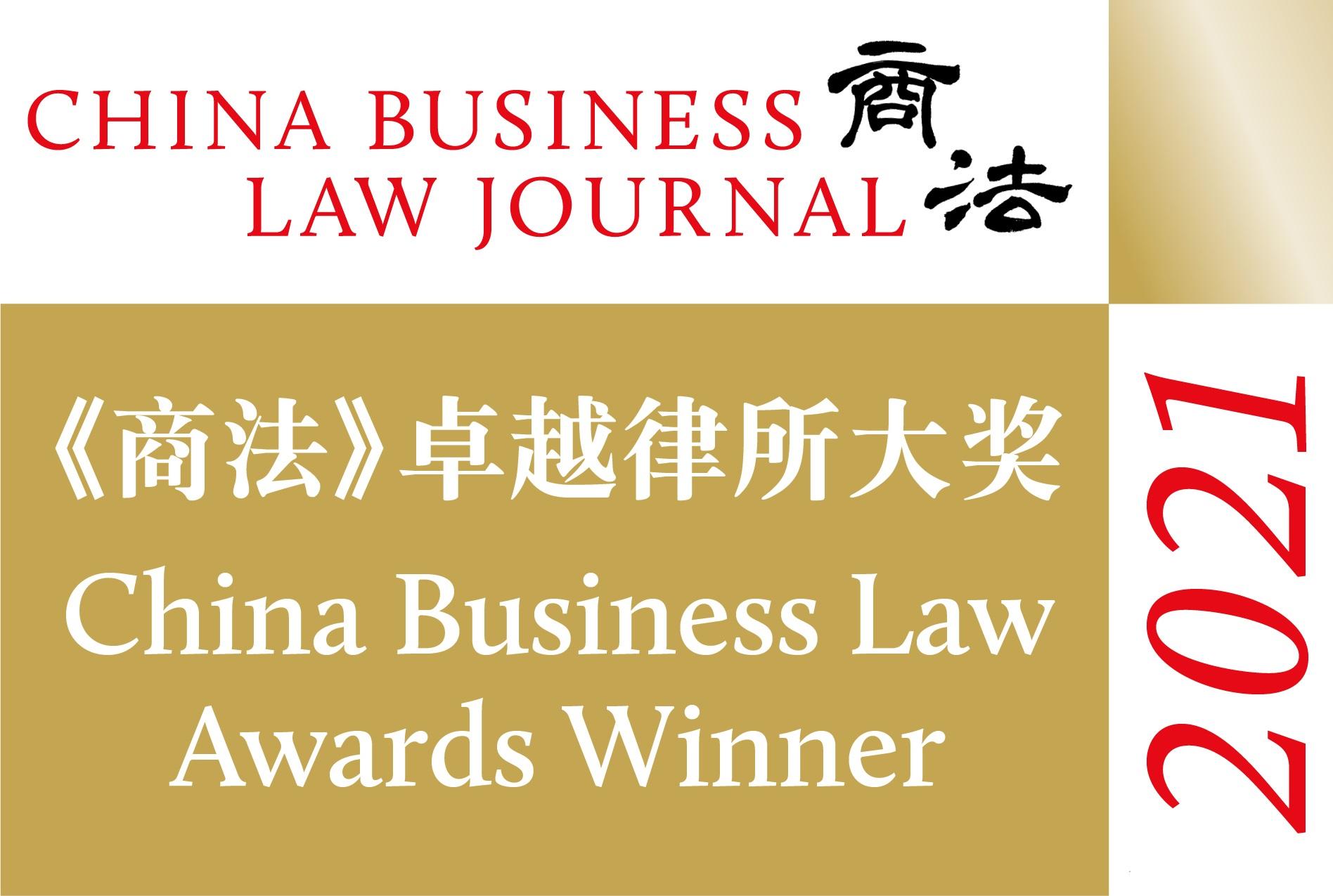China Business Law Awards 2021 Winner Logo - Awards