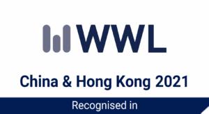 WWL China Hong Kong 2021 Rosette 300x164 - Geoffrey Booth