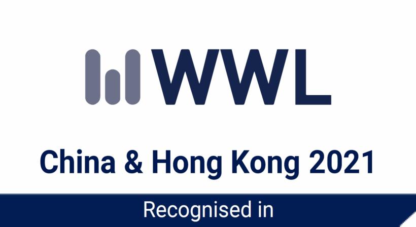 WWL China Hong Kong 2021 Rosette e1626684081218 - Awards
